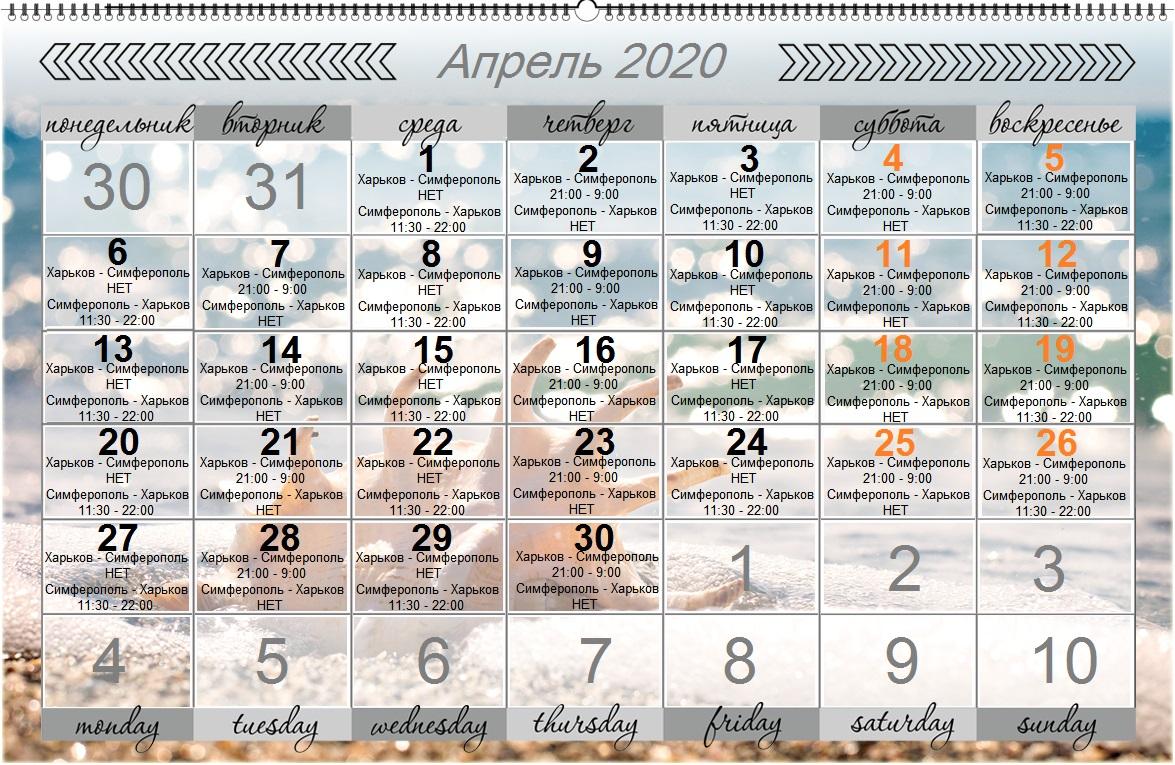 Расписание рейсов в Крым на апрель 2020