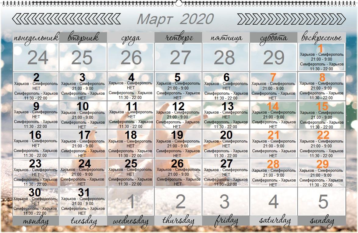 Расписание рейсов в Крым на март 2020